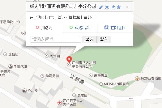 广东华人出国事务有限公司开平分公司