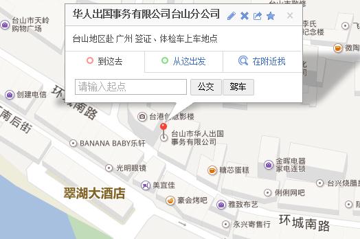广东华人出国事务有限公司台山分公司