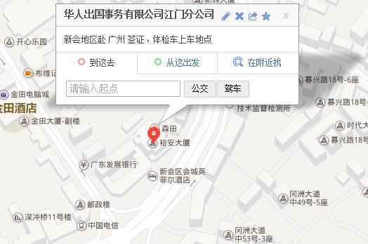 广东华人出国事务有限公司新会分公司
